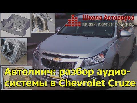 Автолинч: разбор аудиосистемы в Chevrolet Cruze