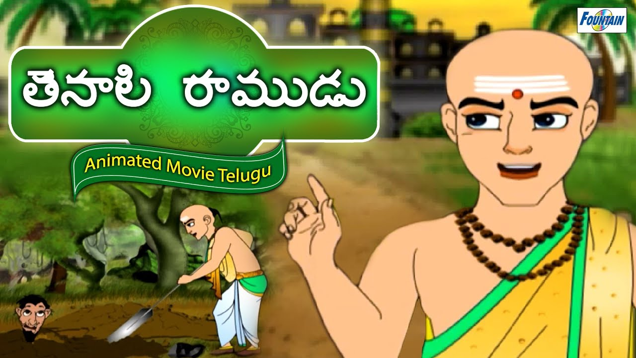 Download Tenali Raman In Telugu Full Movie | Telugu Kids Stories Animated | Telugu Cartoons | Telugu Kathalu