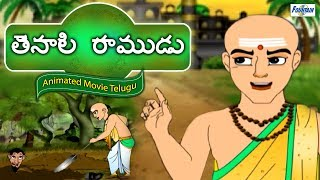 Tenali Raman In Telugu Full Movie | Telugu Kids Stories Animated | Telugu Cartoons | Telugu Kathalu