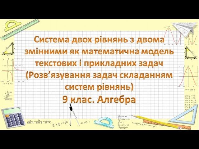 9 клас. Алгебра. Система двох рівнянь з двома змінними як математична модель прикладних задач