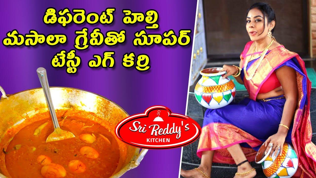 డిఫరెంట్ హెల్తి మసాలా గ్రేవీతో సూపర్ టేస్టీ ఎగ్ కర్రి | Egg Curry Recipe | Sri Reddy Official
