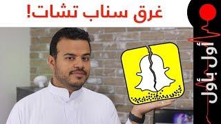 ابل ايضا تريد القضاء على النوتش! المشاكل التي تهدد مدينة جوجل! سناب تشات تحتاج للانقاذ!