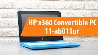 Розпакування компанія HP x360 кабріолет ПК 11-ab011ur / розпакування л. с. x360 кабріолет ПК 11-ab011ur
