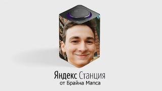 Фото БРАЙН МАПС озвучивает Яндекс Станцию