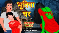 भूतिया घर | Haunted House | Heart Touching Love Story | Horror Stories in Hindi