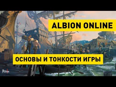 Albion Online: Обзор | Какие тонкости игры обязательно знать?