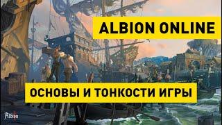 Albion Online: Обзор   Какие тонкости игры обязательно знать?