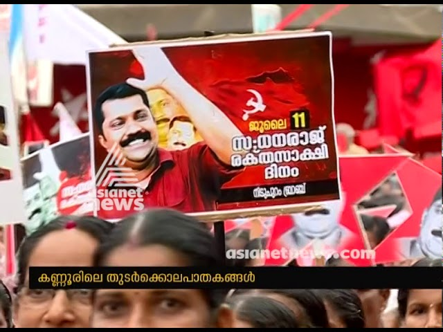 Political murders becomes a setback for Kannur's development plans