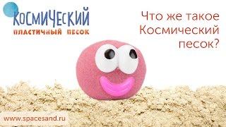Что такое Космический песок? Как дети с ним играют?(http://spacesand.ru - Песок пластичный - с ним очень просто играть и дети это очень любят - Можно построить замок для..., 2015-11-20T19:23:57.000Z)