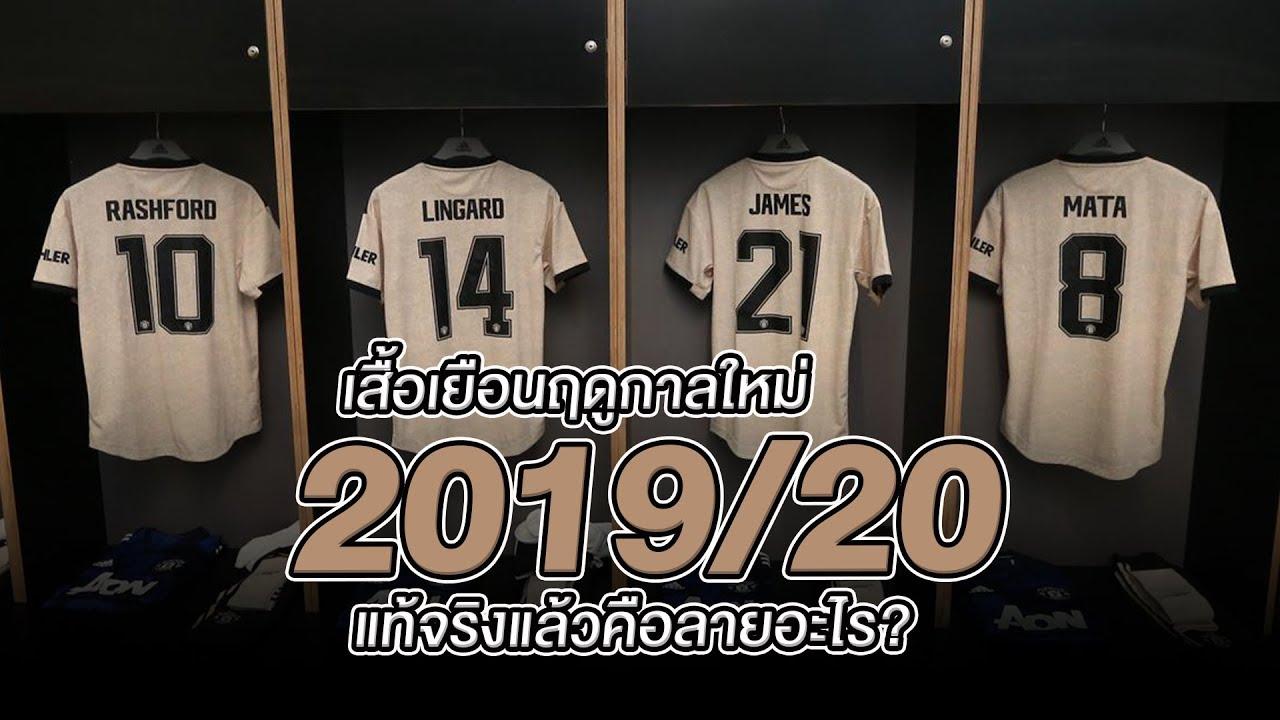 เสื้อเยือนฤดูกาลใหม่ 2019/20 แท้จริงแล้วคือลายอะไร?