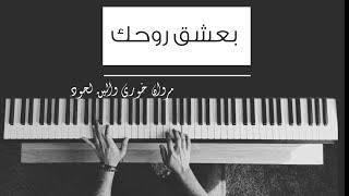 عزف اغنية بعشق روحك - مروان خوري و الين لحود ع بيانو - Piano cover