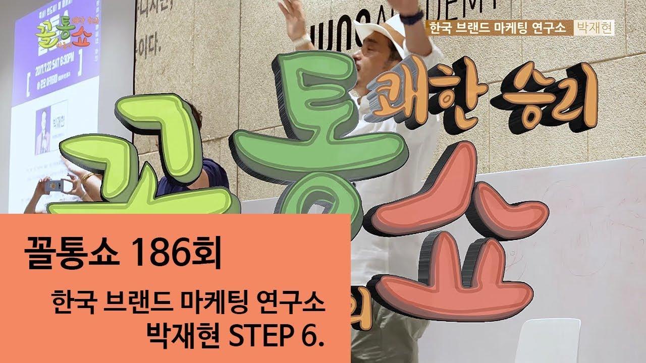 꼴통쇼 185회- 한국 브랜드 마켕팅 연구소 박재현.STEP.6