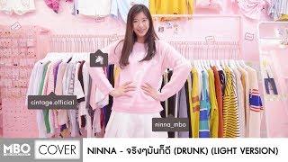 จริงๆมันก็ดี (drunk) - Ninna MBO (Light Version)