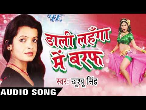 आरा के पारा चढ़ल | Aara Ke Paara Chdhal | Dali Lahanga Me Baraf | Khusboo Singh | Bhojpuri Hot Song