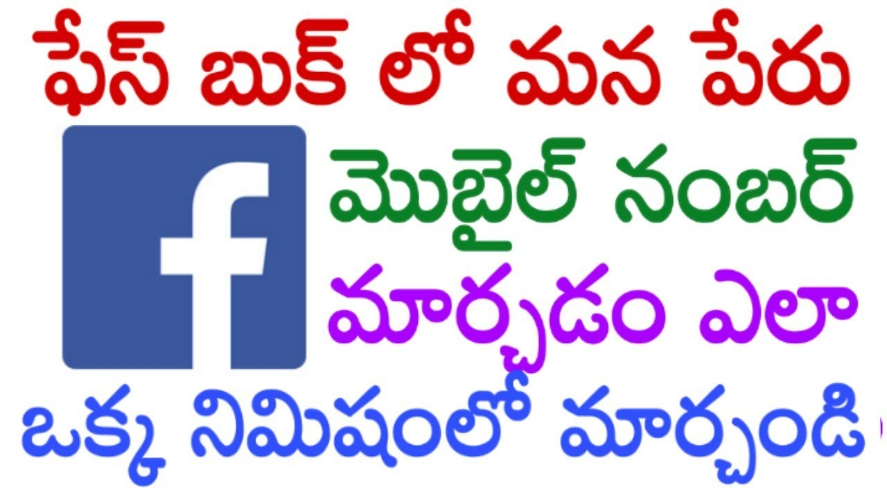 how to change Facebook profile name in Telugu,how to change facebook mobile number in telugu