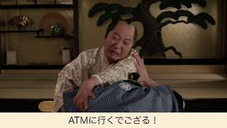 特殊詐欺お殿様編④ ATMに行くでござる!