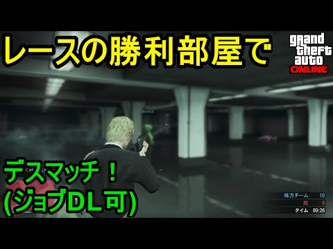 GTA5 レースの勝利部屋でデスマッチ!(ジョブDL可)