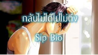 กลับไม่ได้ไปไม่ถึง- พี่เบิร์ด cover by Sip Bio