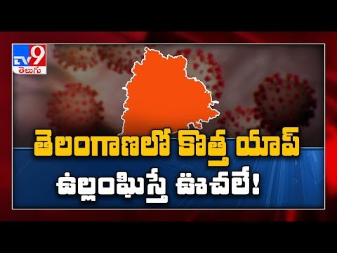 Hyderabad police start citizen tracking covid 19 app to track vehicles - TV9