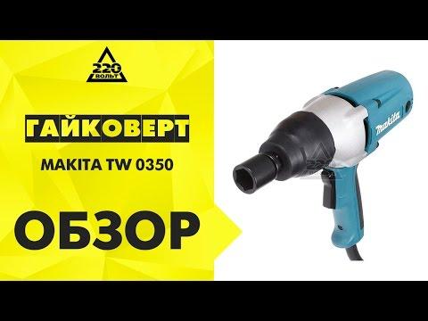 Обзор Гайковерт MAKITA TW0350 ударный