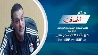 عصام عبد الفتاح : 'الحكام ليسوا ملائكة واللي معاه دليل ضد أى حكم يبلغ النائب العام'..فيديو
