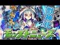 モンストニュース[5/31]獣神化情報やアップデート情報も!【モンスト公式】