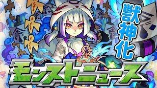 モンストニュース[5/31]獣神化情報やアップデート情報も!【モンスト公式】 thumbnail