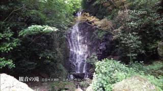 観音の滝(日田市天瀬町)