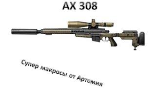 Лучший макрос для AX 308 Warface 45 сенс ФАСТ ЗУМ