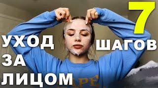 УХОД ЗА ЛИЦОМ ПОЭТАПНО как ухаживать за кожей лица утром