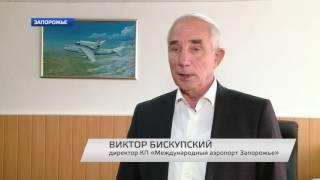 видео В запорожском аэропорту отремонтируют взлетную полосу