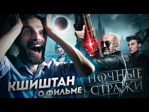 Кшиштан о фильме Ночные Стражи - Ruslar.Biz