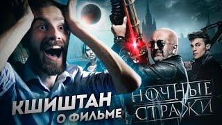 Кшиштан о фильме Ночные Стражи
