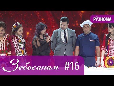 Зебосанам 2019 #16 (Рӯзнома) | Zebosanam 2019 #16 (Ruznoma)