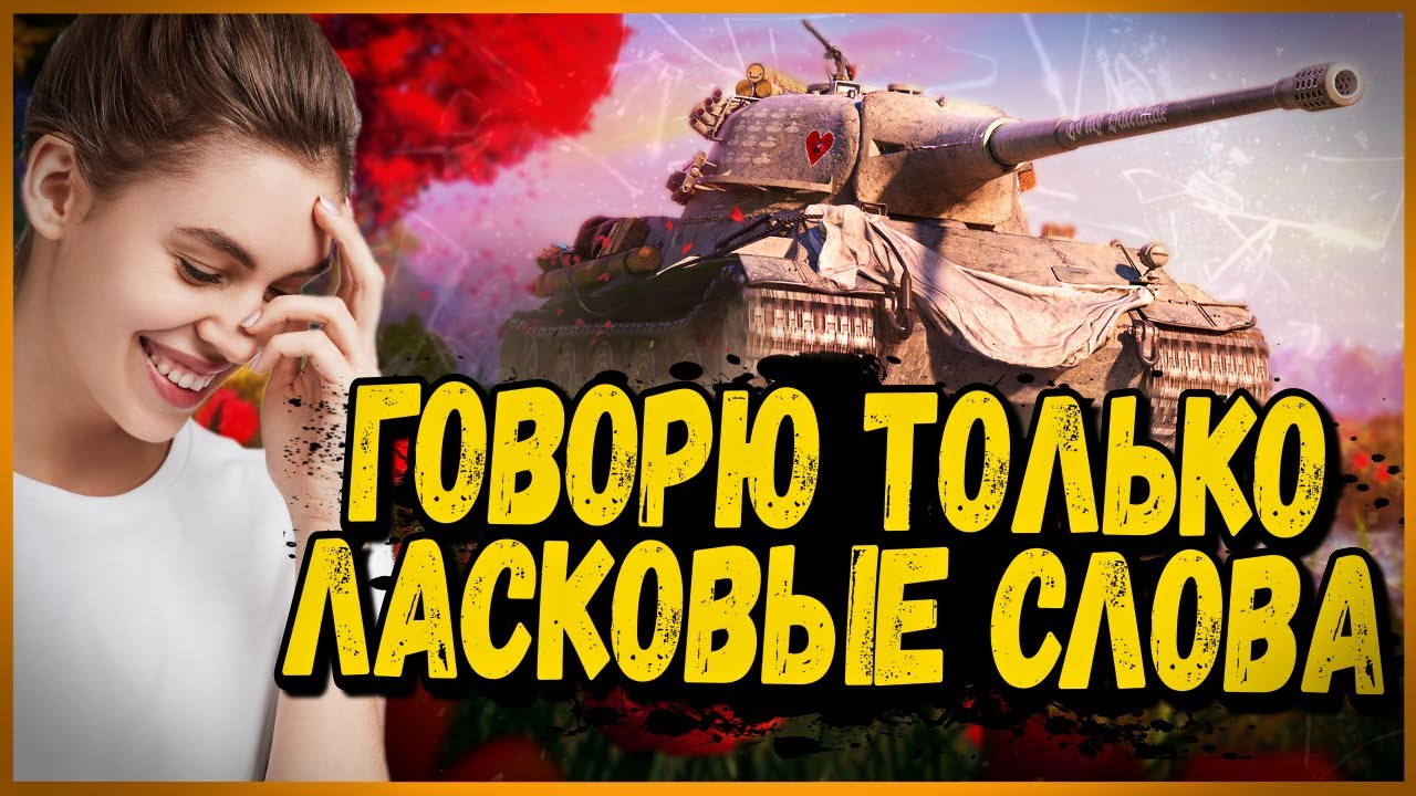 РЕАКЦИЯ ТАНКИСТОВ, КОГДА ИХ НАЗЫВАЮТ ЛАСКОВЫМИ СЛОВАМИ - Приколы в World of Tanks MyTub.uz TAS-IX