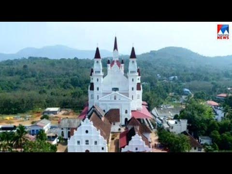 ഏഷ്യയിലെ ഏറ്റവും വലിയ പള്ളി രാമപുരത്ത്;കൂദാശ നടത്തി   Kottayam Ramapuram church