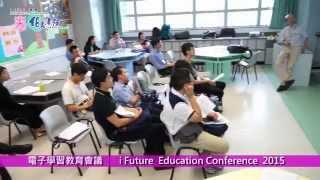 伯裘書院 - iFuture 電子學習教育會議2015