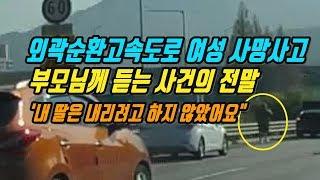 2912회. 서울외곽순환고속도로 서하남 분기점 가벼운 …