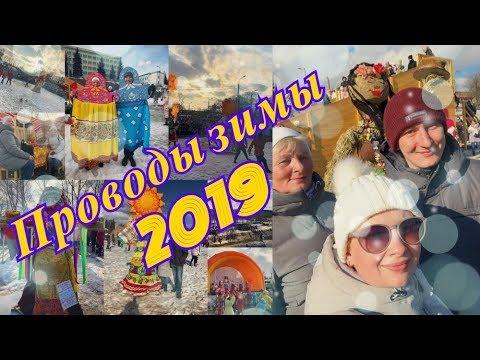 VLOG: Широкая масленица в г.Серпухов| Праздничные гулянья| Соборная гора| Фаер-шоу