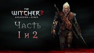 Ведьмак 2: Убийцы Королей, часть 1 и 2