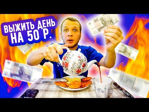 Выжить день на 50 рублей, Бич завтрак, обед и ужин