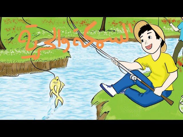قصة (السمكة والحرية) و قصة ( مهند والبلبل) الدرس الثاني  للصف الرابع