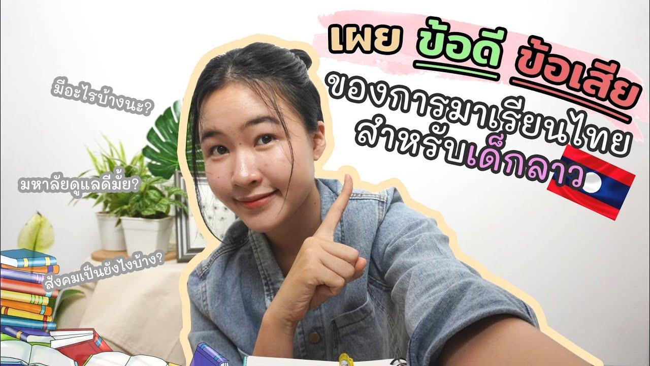 สิ่งที่ควรรู้ก่อนมาเรียนประเทศไทย ໃຜຈະມາຕ້ອງເບິ່ງ! MonnyLife Channel