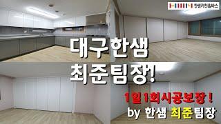 대구한샘 최준팀장 경남신성아파트 한샘인테리어가구공사 1…