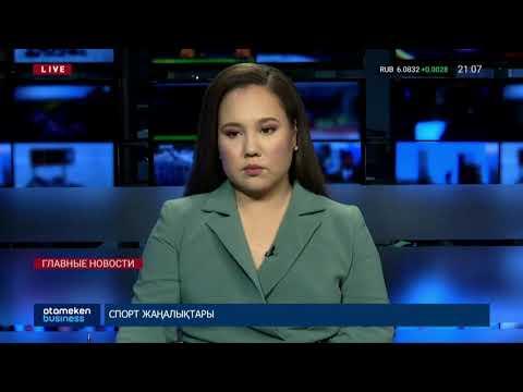 Новости Казахстана. Выпуск от 12.12.19 / Басты жаңалықтар