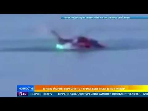 В Нью-Йорке вертолет с туристами упал в Ист-ривер