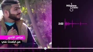 Abass Al Ameer - Mn Abtaadet Aane (Official Lyric Clip)   2015   عباس الامير - من ابتعدت عني