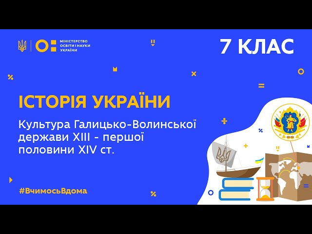 7 клас. Історія України. Культура Галицько-Волинської держави (Тиж.5:ПН)