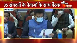 Farmer Protest: Delhi के विज्ञान भवन में सरकार और किसान नेताओं के बीच बातचीत