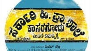 sarkari hiriya prathamika shale kasaragodu kannada movie 2018